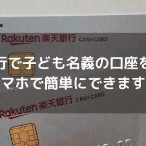 楽天銀行で子ども名義の口座を開設!スマホで簡単にできます!