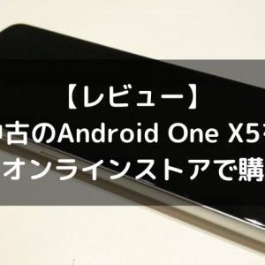 【レビュー】中古のAndroid One X5をゲオオンラインストアで購入!