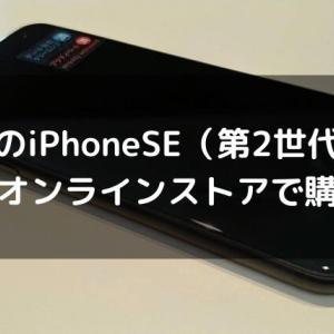 【レビュー】中古のiPhoneSE(第2世代)をゲオオンラインストアで購入!