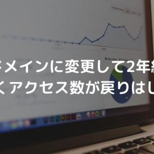 【ブログ】独自ドメインに変更して2年経過!ようやくアクセス数が戻りはじめた!