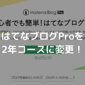 はてなブログProを2年コースに変更!お得な料金とPro版のメリットを紹介!