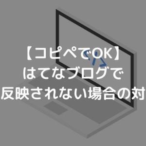 【コピペでOK】はてなブログで太字が反映されない場合の対処法!