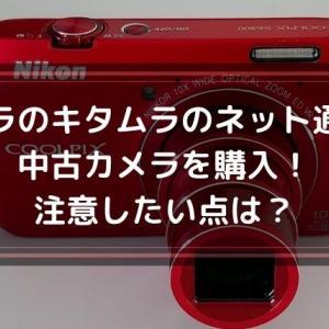 カメラのキタムラのネット通販で中古カメラを購入!注意したい点は?