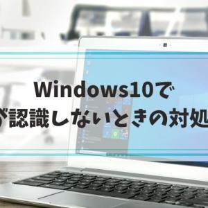 Windows10でバッファローのNASが認識しないときの対処法3つ