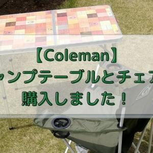 【レビュー】Colemanキャンプテーブルとチェアを購入!ネット通販かホームセンターで買おう