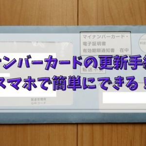 【おすすめ】マイナンバーカードの更新手続きはスマホで簡単にできる!