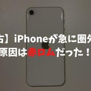 中古で買ったiPhoneSE(第2世代)が急に圏外になり使えない!原因は赤ロムだった!