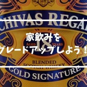 【レビュー】シーバスリーガル18年は飲みやすく価格もお手ごろな高コスパウイスキー!