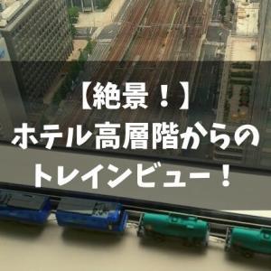 【宿泊記】ホテルメトロポリタン丸の内トレインビュールームは電車と夜景の両方を楽める!