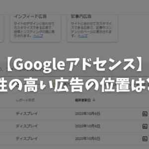 【Googleアドセンス】収益性の高い広告の位置はどこ?収益結果からみた今後の対策