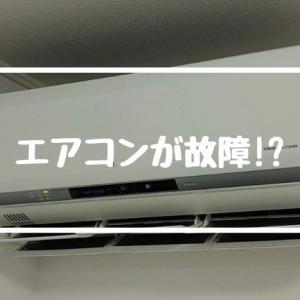 エアコン故障⁉なんと原因はエアコンフィルターの目詰まりだった!