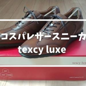 【レビュー】アシックス|レザースニーカーtexcy luxe(テクシーリュクス)を購入!