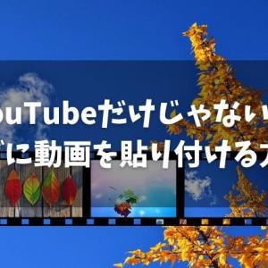 YouTubeだけじゃない!はてなブログに動画を貼り付ける方法!