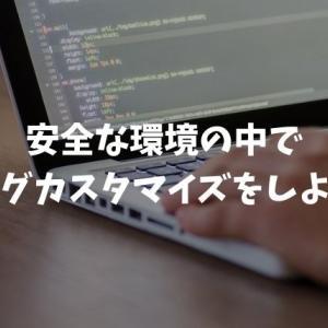【はてなブログ】テスト用ブログを作成して安全にブログのカスタマイズをしよう!