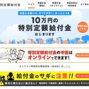 フィリピンから10万円の特別定額給付金をスマホでオンライン申請