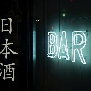 セブでバーを開けたら(日本酒編)