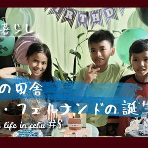 サンフェルナンドでの誕生日会【セブ暮らし#8】