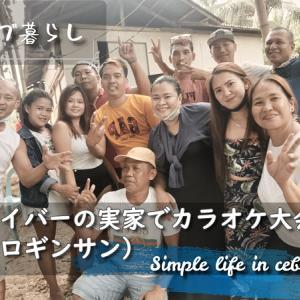 ドライバーの実家でカラオケ大会(アロギンサン)【セブ暮らし】#09