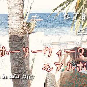 【動画】ホーリーウィークのモアルボアル【セブ暮らし#10】