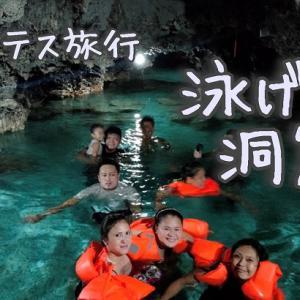 カモテス旅行(泳げる洞窟とひとりじめの公共ビーチ)