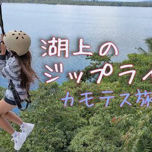 カモテス旅行 ダナオ湖(湖上のジップライン)とセブへの帰路(フィリピン)