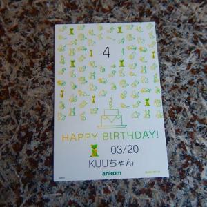 3月20日はKUUの誕生日