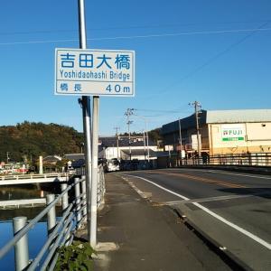 冬晴れの吉田町長栄橋へ