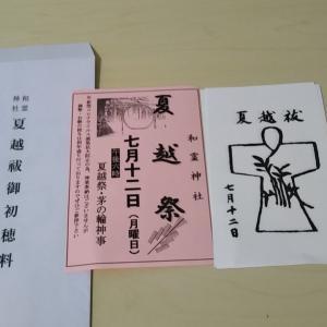 令和3年度和霊神社夏越祭