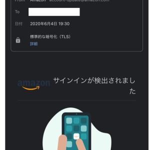 account-update@amazon.com はフィッシングメールか否か?