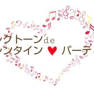 2月の イベント【バレンタイン♡パーティー 】