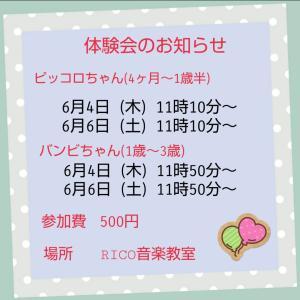 【リトミック  サークル】  体験会のお知らせ