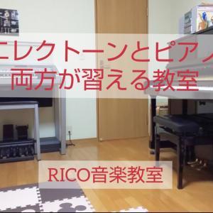 入会キャンペーン延長!エレクトーンとピアノ両方習える教室です!