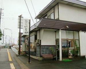 天ぷら専門店 いもや