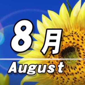 八月も終わり