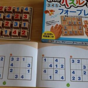 幼児のパズル道場フォープレイス感想レビュー 幼児ナンプレ4×4