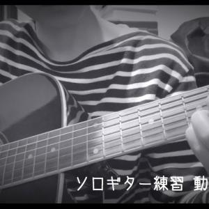 ソロギター練習動画公開⑤