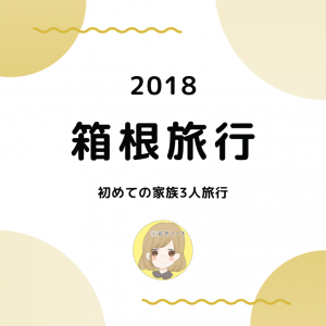 【旅行】浜松&箱根旅行~箱根編~