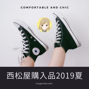【購入品】激戦!西松屋底値セールの戦利品2019夏