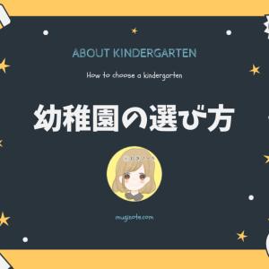 【悩】幼稚園の選び方。どうやって決める?