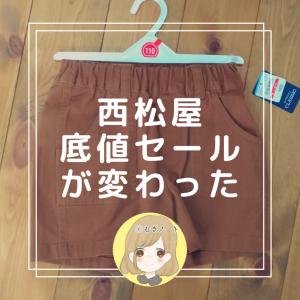 【値上げ】西松屋の底値セールが変わった!2020年夏のセールは199円~