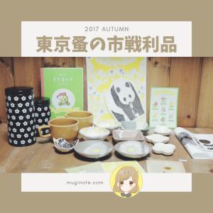 【購入品】東京蚤の市2017の戦利品を公開します!