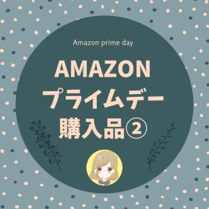 【購入品】Amazonプライムデーで買ったものを紹介します②