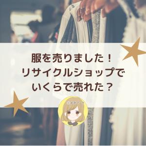 【買取結果】リサイクルショップ「キングファミリー」で服を売ったらいくらで買い取りしてもらえた?