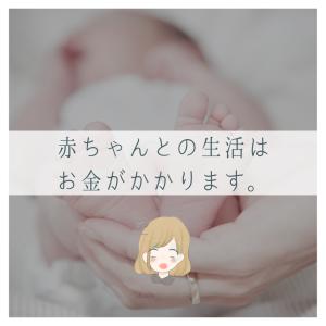 新生児にかかるお金の出費が半端ない。赤ちゃんと2歳児との生活。