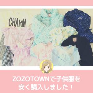 【購入品】西松屋より安く購入!ZOZOTOWNでブランド服をお得に買う方法と選び方。
