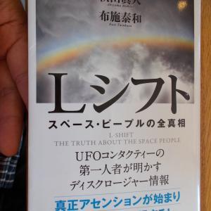 書籍:Lシフト スペース・ピープルの全真相 ◎ 卍
