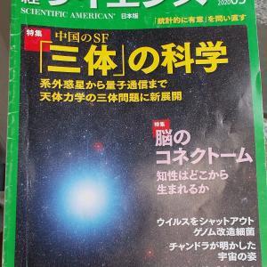 書籍紹介:日経サイエンス 2020/03 「量子通信は可能か」
