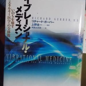 書籍紹介:バイブレーショナル・メディスン P340-347,373