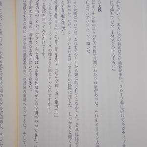 書籍紹介:覚醒への旅路Ⅱ はるかなる意識の旅 ダークサイドとの遭遇 P80-86