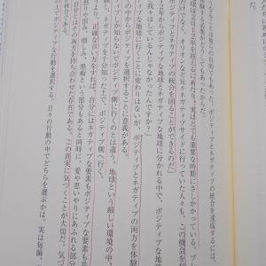 書籍紹介:覚醒への旅路Ⅱ はるかなる意識の旅 ダークサイドとの遭遇 P87-92
